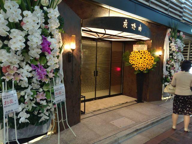 銀座8丁目の高級クラブ「夜想曲」さん、一周年記念、誠におめでとうございます!