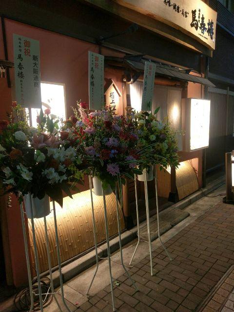 銀座の7丁目に桜肉専門店の「馬春楼」さんがグランドオープンしました!