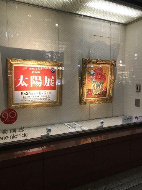 銀座で5月26日に開催されたイベント 「画廊の夜会」の参画画廊「日動画廊」