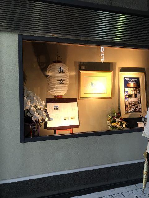 銀座で5月26日に開催されたイベント 「画廊の夜会」の参画画廊「表玄」