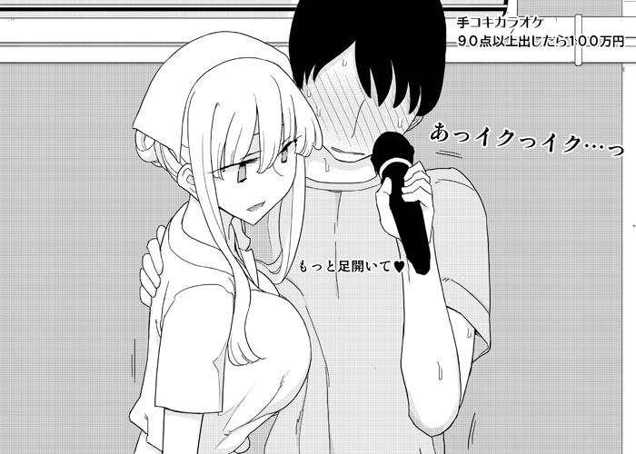 手コキカラオケ2