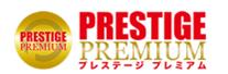 PRESTIGE_PREMIUM(プレステージ・プレミアム)