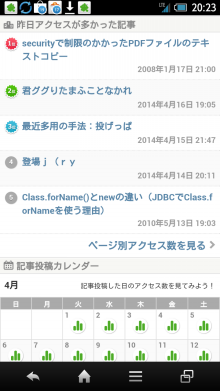 Screenshot_2014-04-17-20-23-11.png