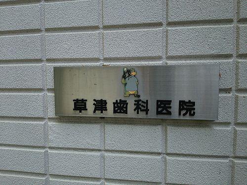 20170606草津歯科医院