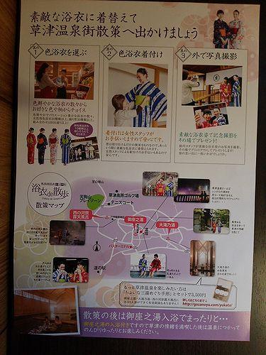 草津温泉、浴衣de散歩2
