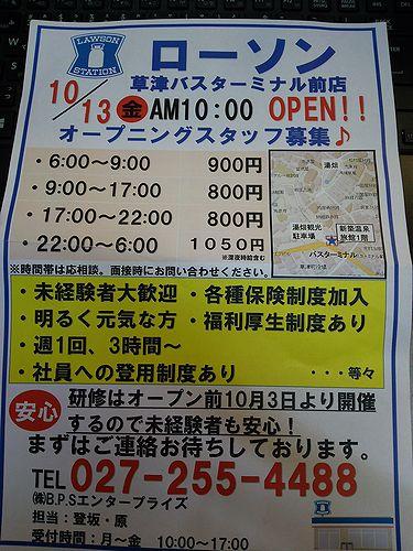 20171013草津温泉ローソンオープン