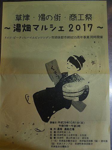 20171001草津温泉湯畑マルシェ2017