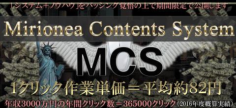 ミリオネアコンテンツシステムリライトツールMCS