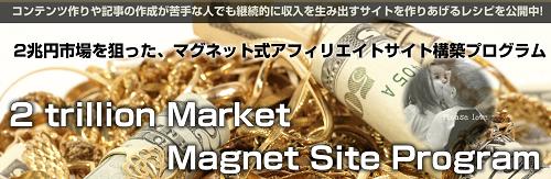 マグネット式資産サイト構築プログラム