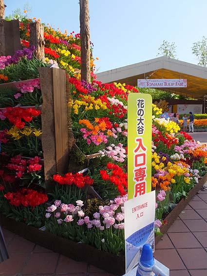 「花の大谷」入り口