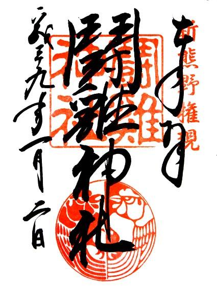 闘鶏神社御朱印