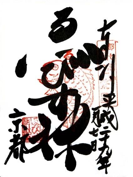 京都ゑびす神社御朱印