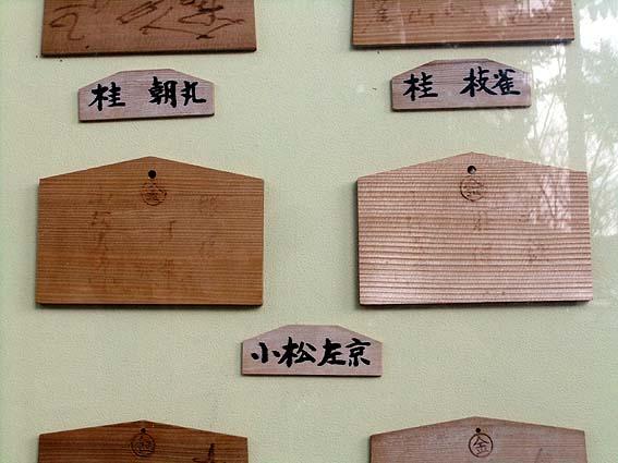 小松左京の絵馬