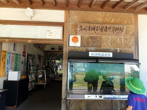 高岡古城公園自然資料館入り口