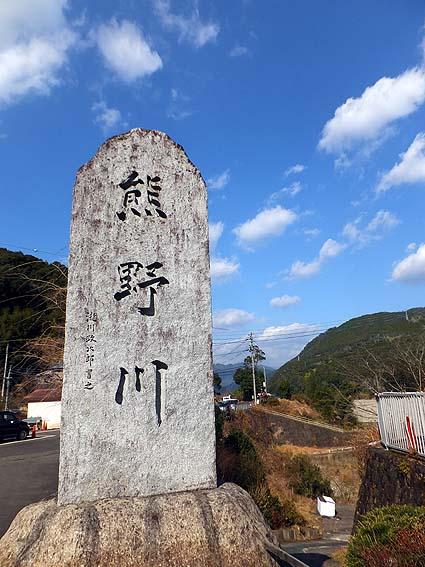 熊野川ドライブイン入り口