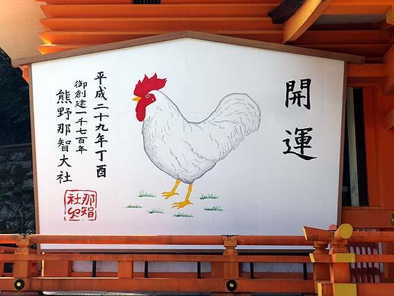 熊野那智大社酉年絵馬
