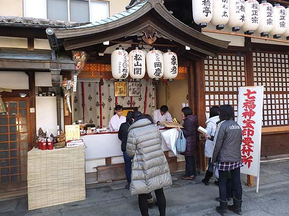 京都ゑびす神社社務所
