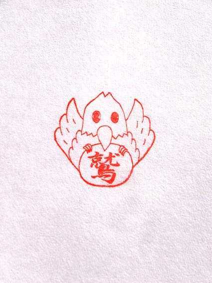 鷲神社御朱印の当て紙