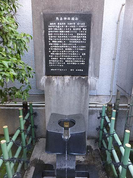烏森神社手水舎