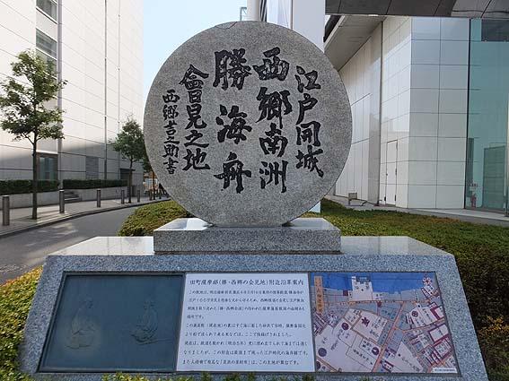 西郷・勝会見の地の碑