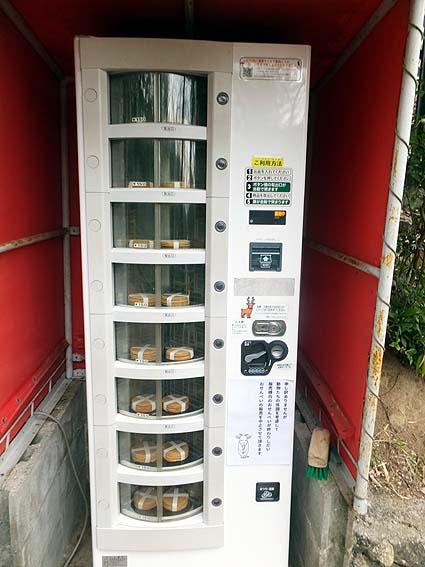 池田動物園の鹿せんべい自動販売機