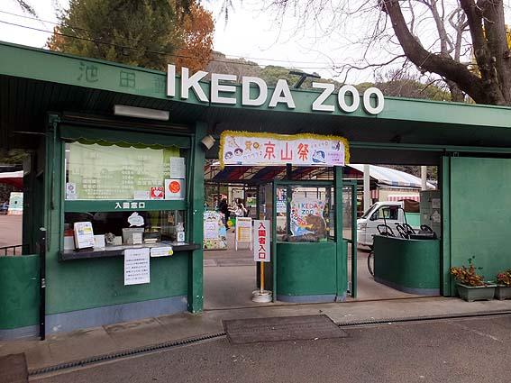 池田動物園入り口