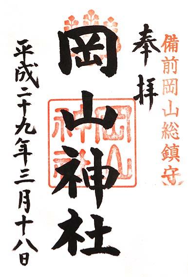 岡山神社御朱印