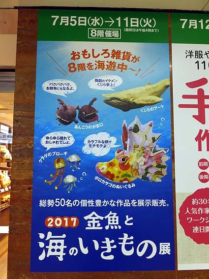 「金魚と海のいきもの展2017」