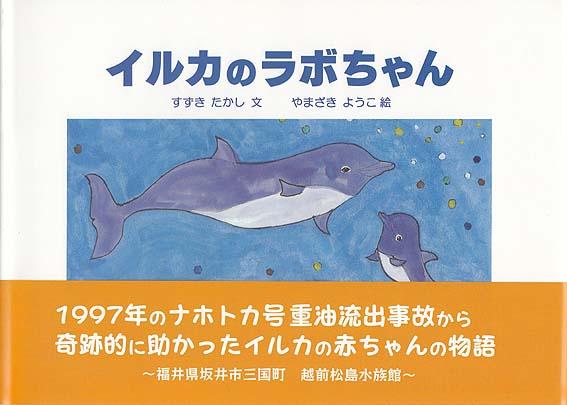 絵本「イルカのラボちゃん」