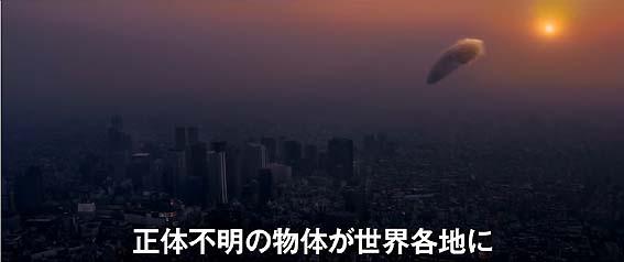 日本上空から消えゆくヘプタポッド宇宙船