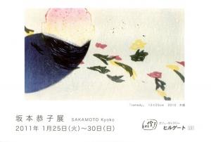 20110125_k2.jpg