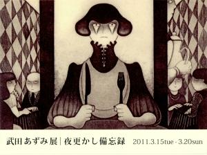 20110315_k2.jpg