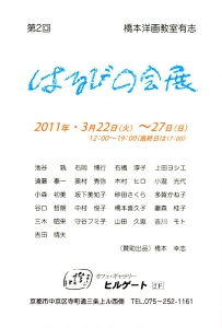 20110322_k2.jpg