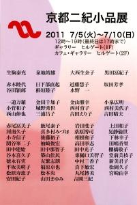 20110705_k.jpg