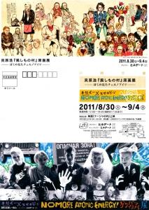 20110830_k.jpg
