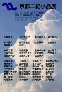 20120703_k.jpg