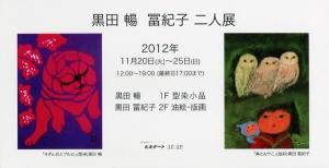 20121120_k.jpg