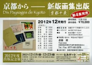 20121218_k.jpg