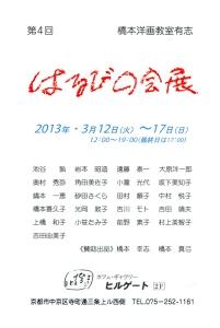 20130312_k2.jpg