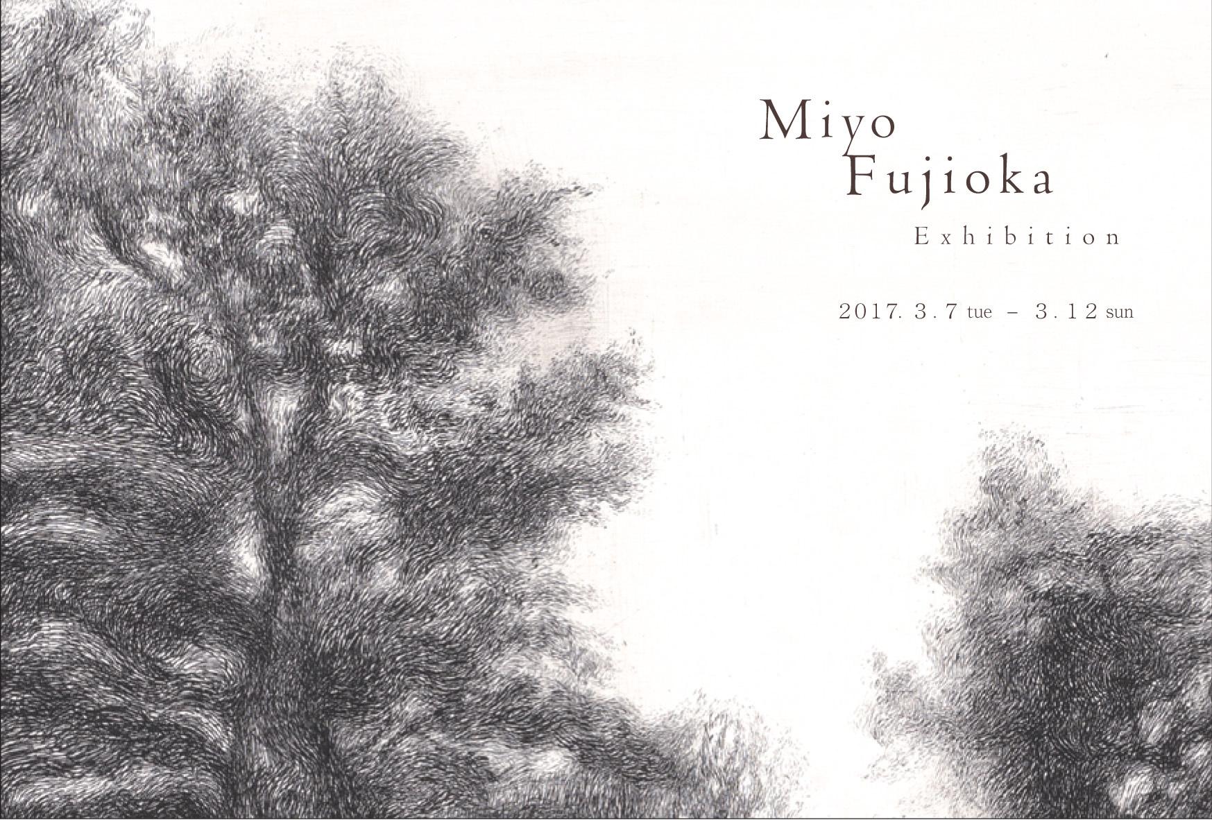 藤岡美代銅版画展