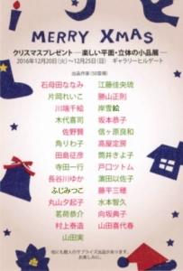 【改訂】クリスマスプレゼント展