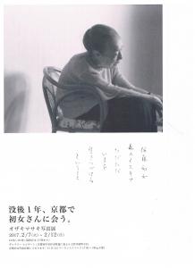 オザキマサキ展