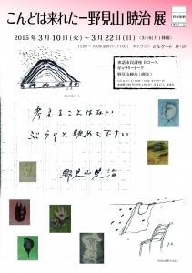 15野見山暁治展フライヤー表