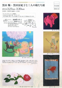 黒田暢・黒田冨紀子と三人の娘たち展