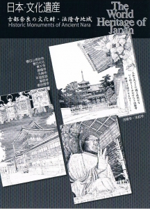 日本文化遺産