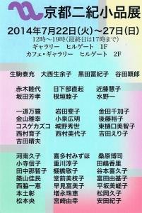 京都二紀小品展