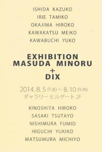 増田実+DIX