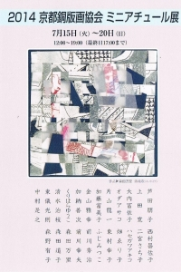 2014京都銅版画協会ミニアチュール展