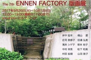 ENNEN FACTORY版画展