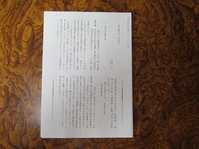 新春特別講演会2